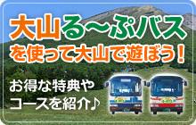 大山ループバスを使って大山で遊ぼう!