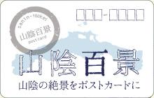 山陰百景ポストカード