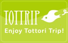 TOTTRIP(とっとりっぷ)鳥取県の旅情報