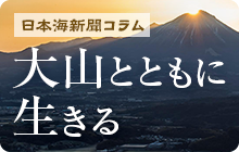 日本海新聞コラム 大山とともに生きる